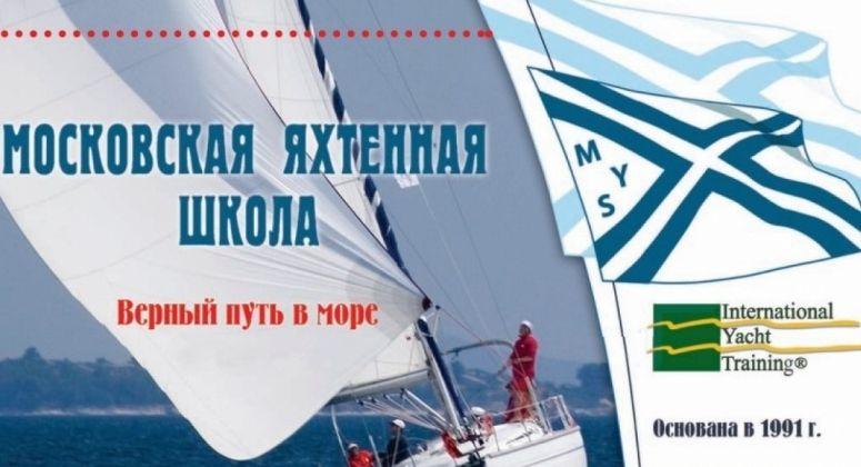 Московская яхтенная школа, Москва
