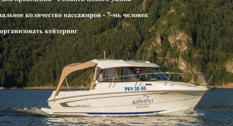 Антарес, Красноярск