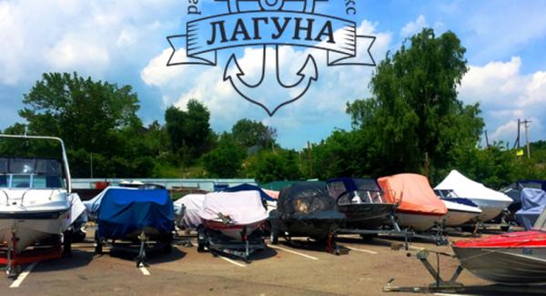 Лагуна, Саратов