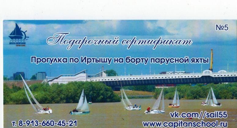 Подарочный сертификат, Омск